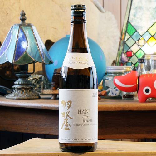 羽根屋「CLASSIC」純米吟醸生酒 720ml