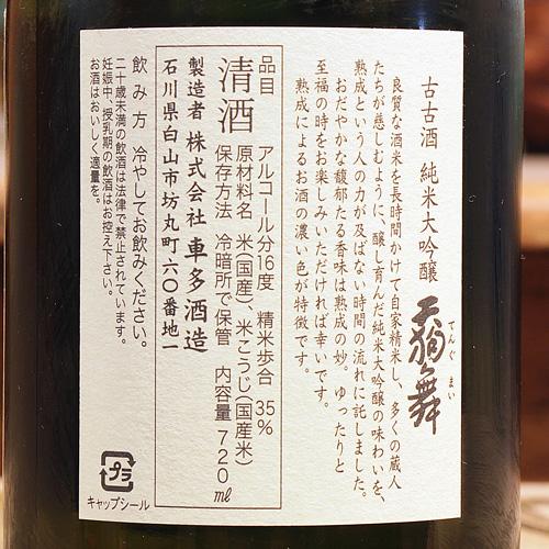 天狗舞「古々酒」純米大吟醸 1800ml