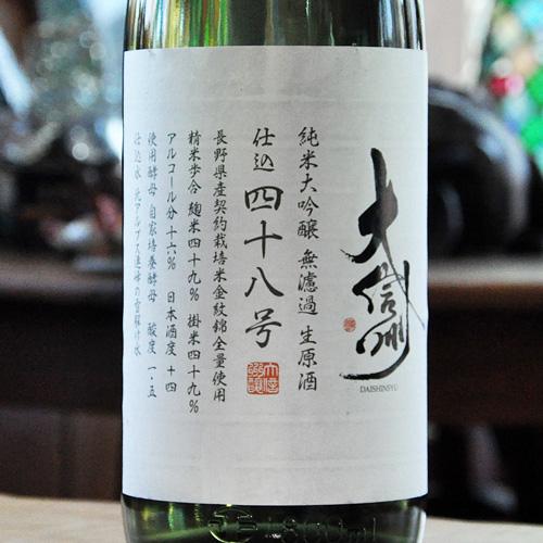 大信州「仕込四十八号」純米大吟醸 無濾過 生原酒 1800ml
