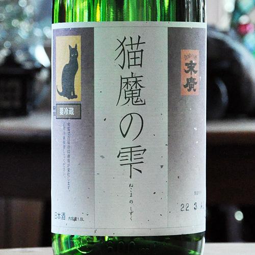末廣「猫魔の雫」純米吟醸 無濾過生原酒 1800ml