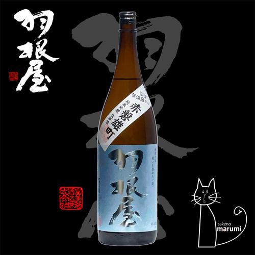 羽根屋「赤磐雄町」純米吟醸 無濾過生原酒 1800ml