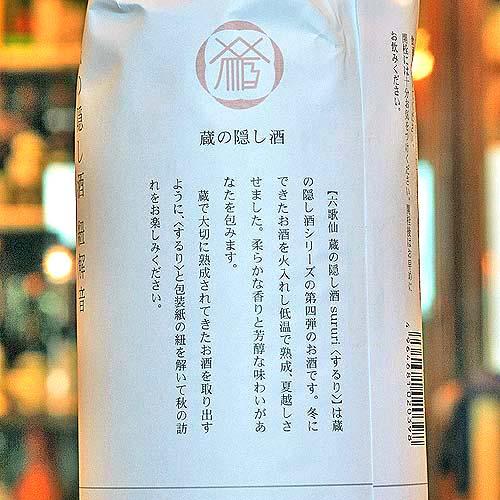 六歌仙「sururi 蔵の隠し酒 紐解音」純米吟醸ひやおろし 1800ml