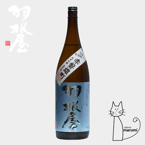羽根屋「赤磐雄町」純米吟醸 無濾過生原酒 720ml