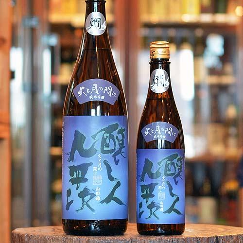醸し人九平次「火と月の間に」山田錦 純米大吟醸 1800ml