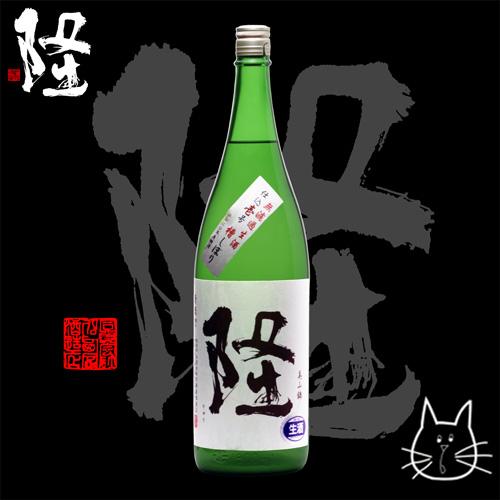 隆「仕込壱号」純米吟醸 美山錦55% 無濾過生原酒(槽搾り)1800ml