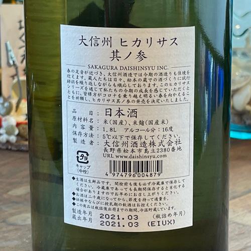 大信州「ヒカリサス|其ノ参」純米吟醸生 1800ml