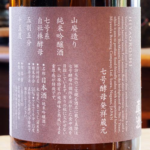真澄「ひやおろし」山廃純米吟醸 1800ml