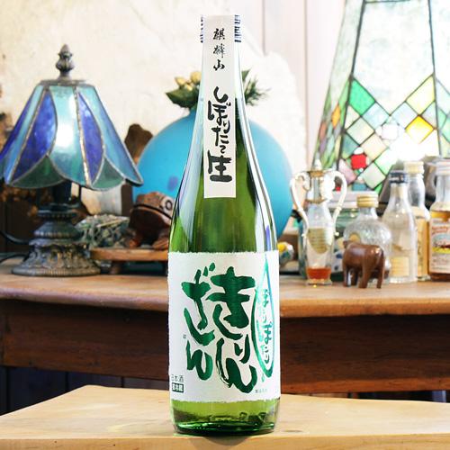「ぽたりぽたりきりんざん」 純米吟醸 原酒生 720ml