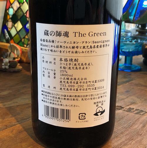 蔵の師魂「The Green」本格芋焼酎 25度 1800ml