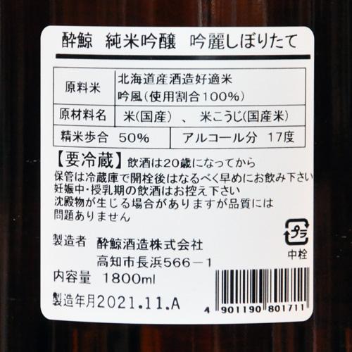 酔鯨「吟麗しぼりたて」純米吟醸 1800ml