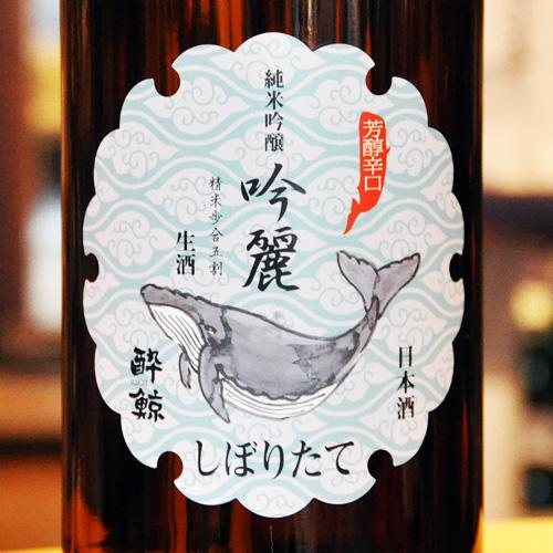 酔鯨「吟麗しぼりたて」純米吟醸 720ml