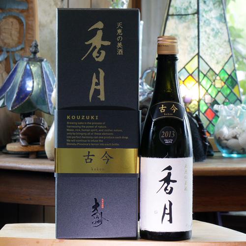 大信州「香月 古今」大吟醸 2013(平成二十五年酒造年度)720ml