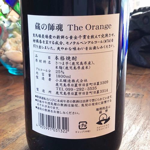 蔵の師魂「The Orenge」本格芋焼酎 25度 1800ml
