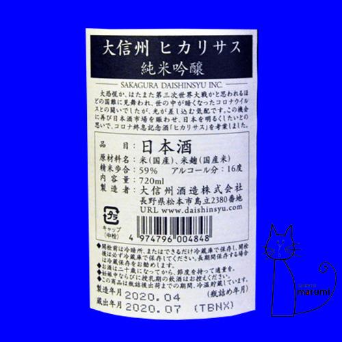 大信州「ヒカリサス」純米吟醸 1800ml