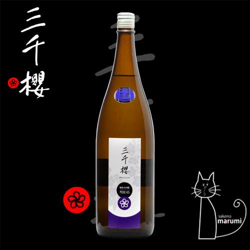 三千櫻「彗星45」純米吟醸 生酒 1800ml