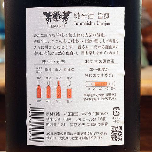 天狗舞「旨醇」純米酒 1800ml