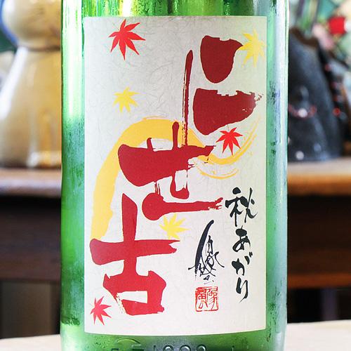 二世古「秋あがり」吟風 純米吟醸原酒 1800ml