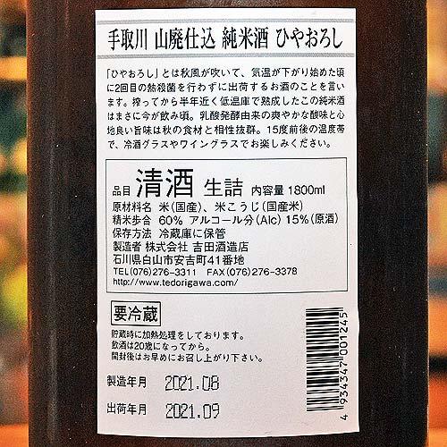 手取川「ひやおろし」 山廃純米酒 無濾過生詰 1800ml