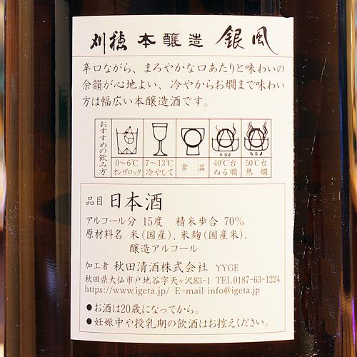 刈穂「銀風」本醸造 1800ml