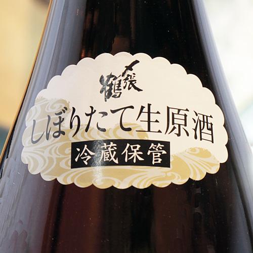 〆張鶴「しぼりたて」生原酒 1800ml