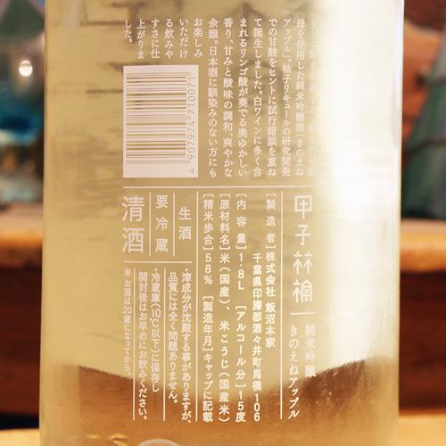 甲子(きのえね)「林檎(アップル)」純米吟醸 生酒 720ml