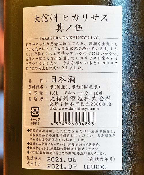 大信州「ヒカリサス 其ノ伍」1800ml