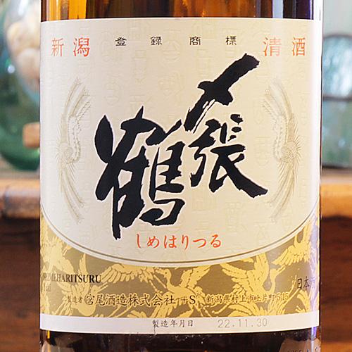 〆張鶴「雪」特別本醸造 1800ml
