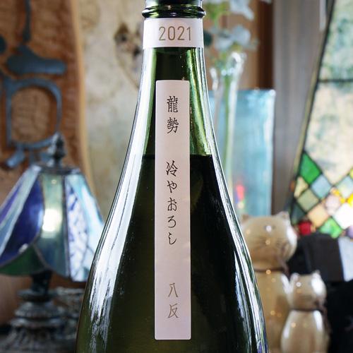 龍勢「冷やおろし」特別純米酒 八反錦 1800ml
