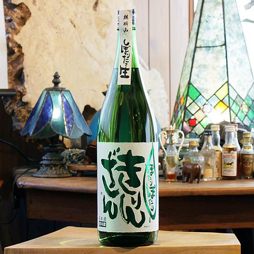「ぽたりぽたりきりんざん」 純米吟醸 原酒生 1800ml