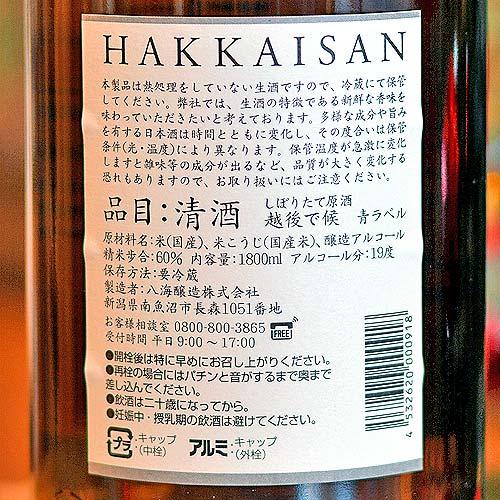八海山「青.越後で候」しぼりたて原酒 720ml