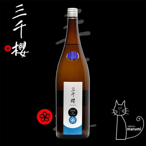 三千櫻「きたしずく55」純米吟醸 生酒 1800ml