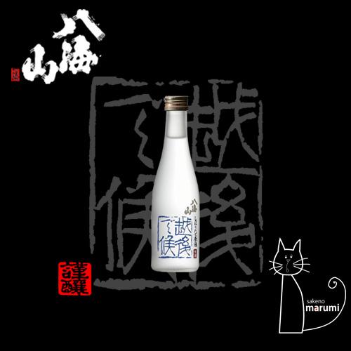 八海山「青越後」 しぼりたて生原酒 300ml