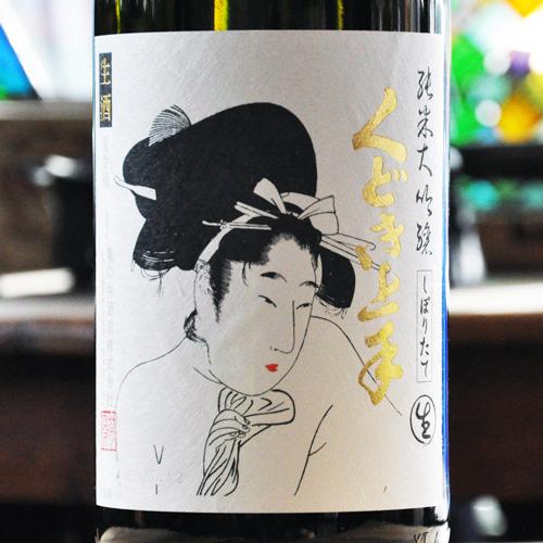 くどき上手「しぼりたて」純米大吟醸生酒 720ml