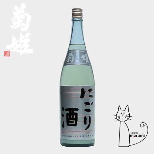 菊姫「にごり酒」山廃仕込 720ml