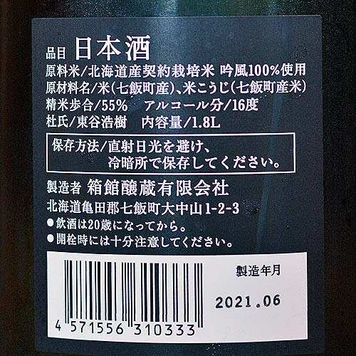 郷宝 GOHHOU「吟風」特別純米 1800ml