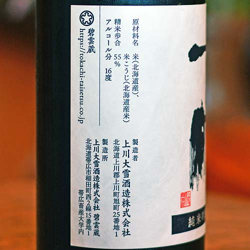 上川大雪「十勝」純米吟醸 720ml