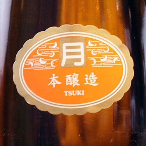 〆張鶴「月」本醸造 720ml