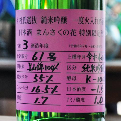 まんさくの花「杜氏選抜ピンクラベル」純米吟醸 一度火入れ 原酒 1800ml