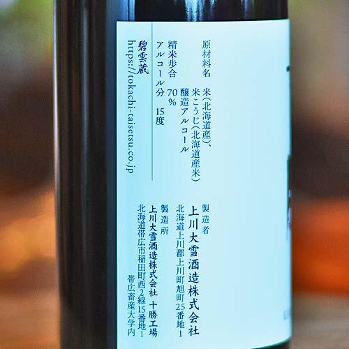 上川大雪「十勝」本醸造 720ml