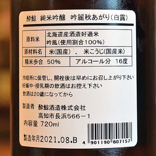 酔鯨「吟麗.秋あがり.寒露」純米吟醸 1800ml