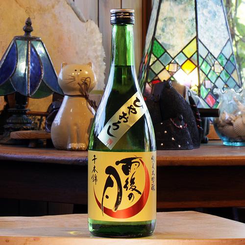 雨後の月「ひやおろし」千本錦 純米大吟醸 720ml