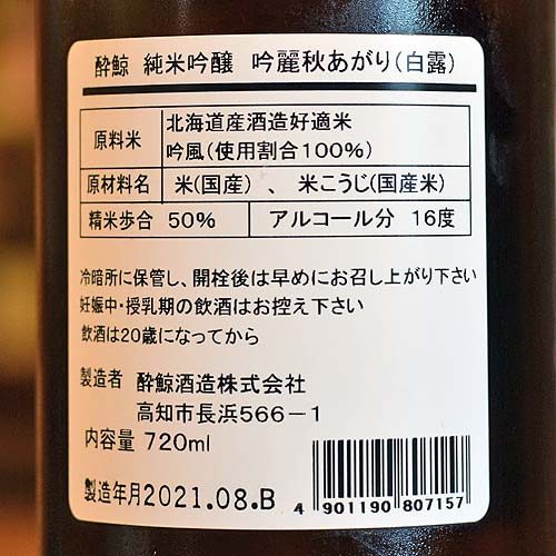 酔鯨「吟麗.秋あがり.寒露」純米吟醸 720ml