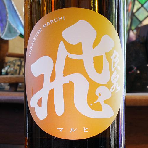 飛良泉「マル飛 ひやおろし」 山廃純米 1800ml