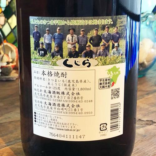 くじらのボトル「新焼酎」本格芋焼酎 25度 720ml