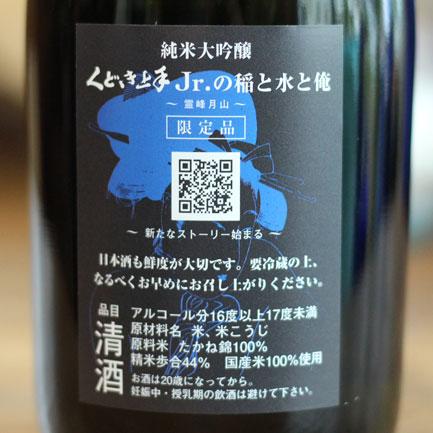 くどき上手「くどき上手Jr. の稲と水と俺」純米大吟醸 生詰 720ml