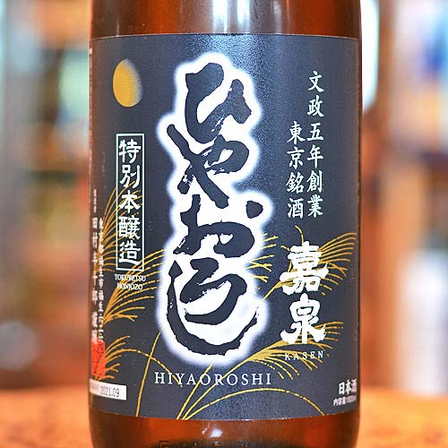 嘉泉「ひやおろし」 特別本醸造 1800ml