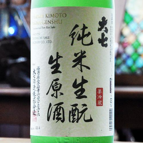 大七「生原酒」純米生酛 1800ml