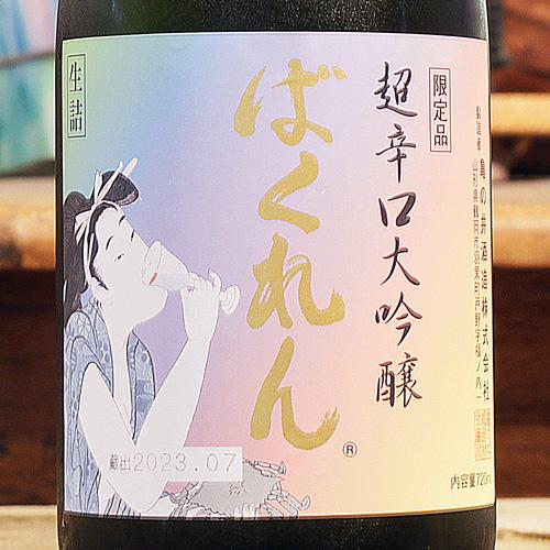 くどき上手「虹色ばくれん」超辛口大吟醸 生詰 720ml