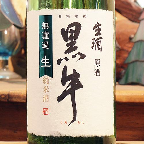 黒牛 純米酒「無濾過 生」生酒 原酒 1800ml
