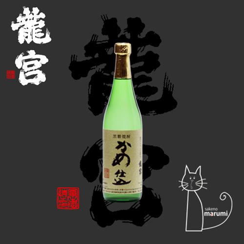 龍宮「かめ仕込み」25゜黒糖焼酎 720ml